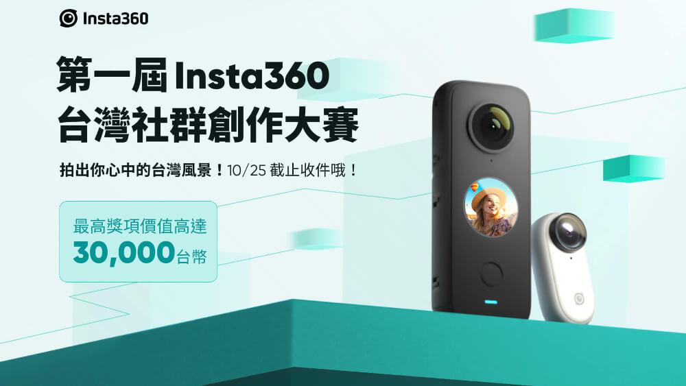 第一屆Insta360台灣社群創作大賽