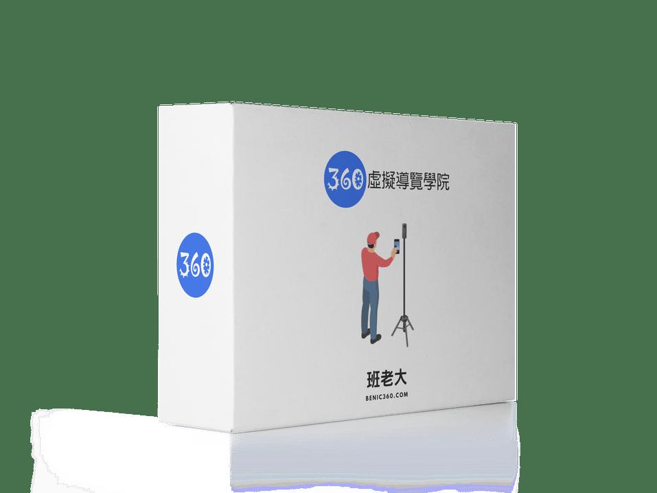 360虛擬導覽學院產品圖