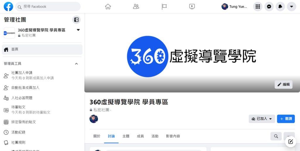 虛擬導覽學院會員限定臉書專區