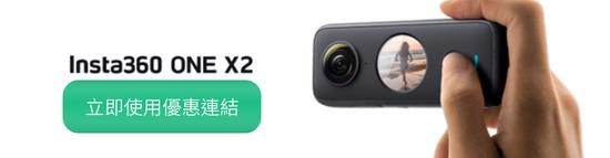 insta360 one x2 優惠連結