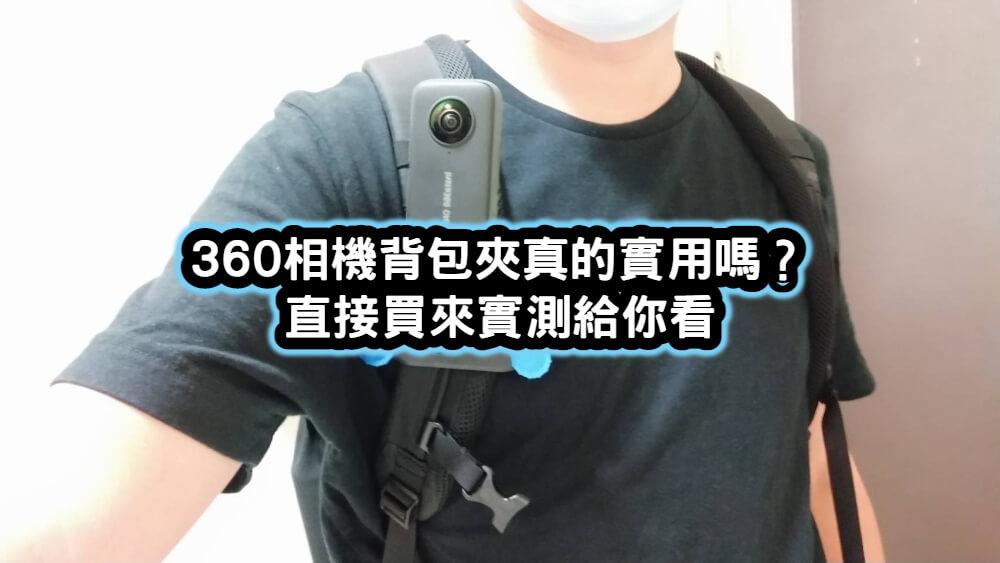 360相機背包夾