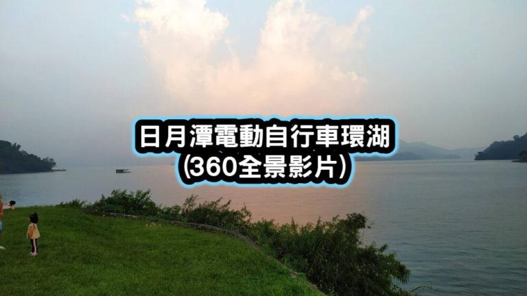 日月潭電動自行車環湖