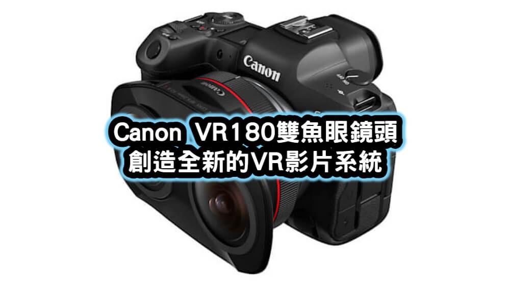 Canon VR180雙魚眼鏡頭